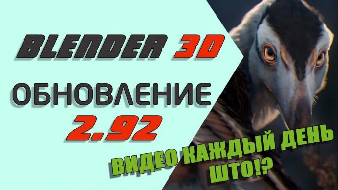 Графика: Большой обзор обновления Blender 2.92 - видео