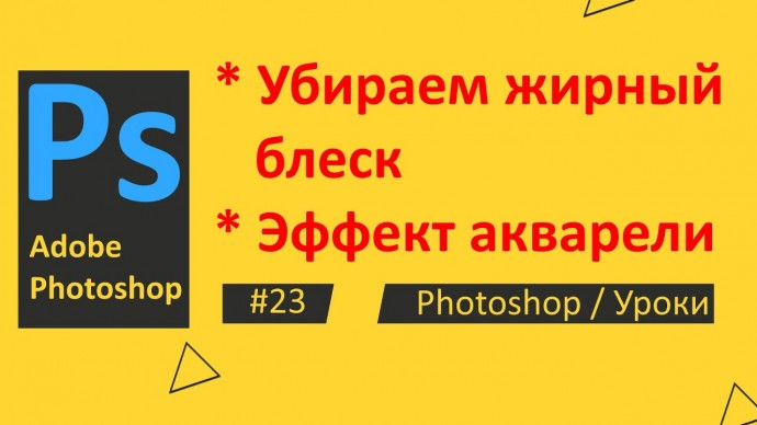 Графика: Photoshop. Урок 23 - Убираем жирный блеск и создаем эффект акварели - видео