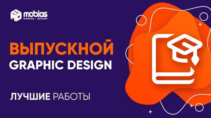 Mobios: Выпускной вебинар курса Graphic design в IT-школе