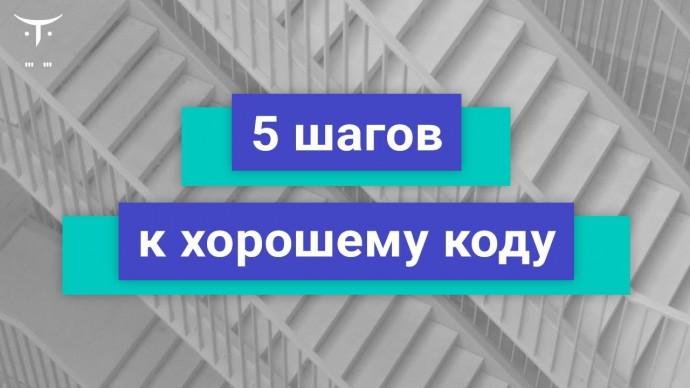 OTUS: Демо-занятие курса «C# Developer. Professional» - видео -