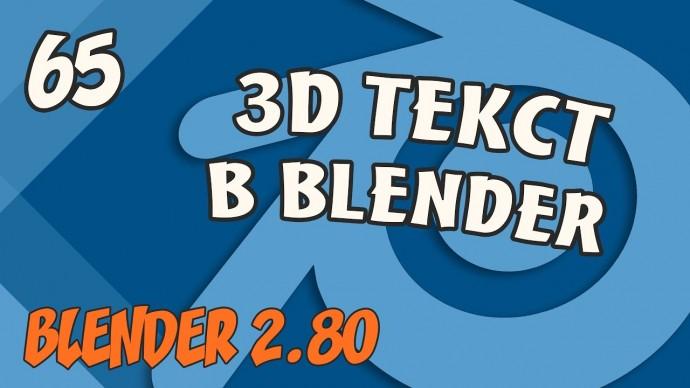 Графика: Blender 2.8 Урок 65. 3D Текст в Blender. - видео