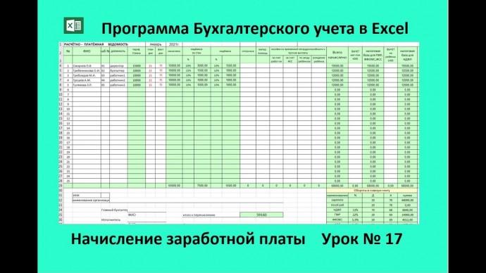 """ПБУ: Бухгалтерский учёт для начинающих Программа в Excel от """"0"""" до Баланса """"Заработная плата"""" Урок №"""