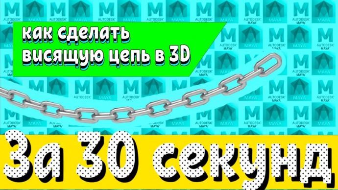 Графика: Как сделать висящую цепь в 3D - видео