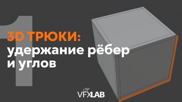 Графика: VFXLAB || 3D ТРЮКИ. УДЕРЖАНИЕ РЕБЕР И УГЛОВ. - видео