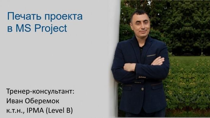 Графика: Печать проекта в MS Project Pro - видео