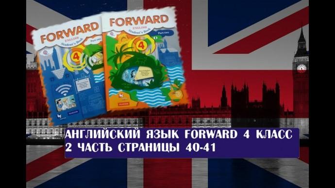 Английский язык: Английский язык Forward 4 класс 2 часть страницы 40-41 - видео
