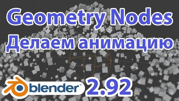 Графика: Урок по Geometry Nodes • Делаем крутую анимацию • Обновление Blender 2.92 - видео