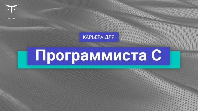 OTUS: Demo Day курса «Программист С» - видео -