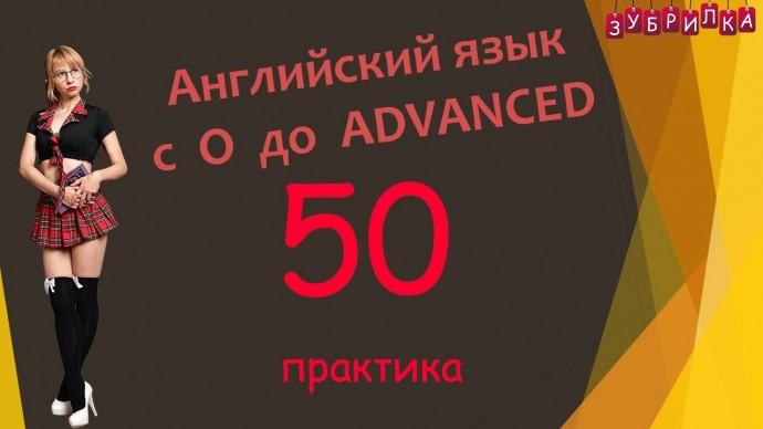 Английский язык: 50. Английский язык с 0 до ADVANCED - видео