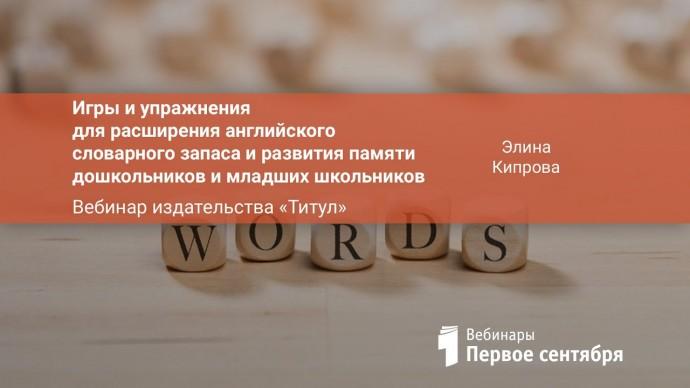 Английский язык: Игры и упражнения для расширения английского словарного запаса и развития памяти до