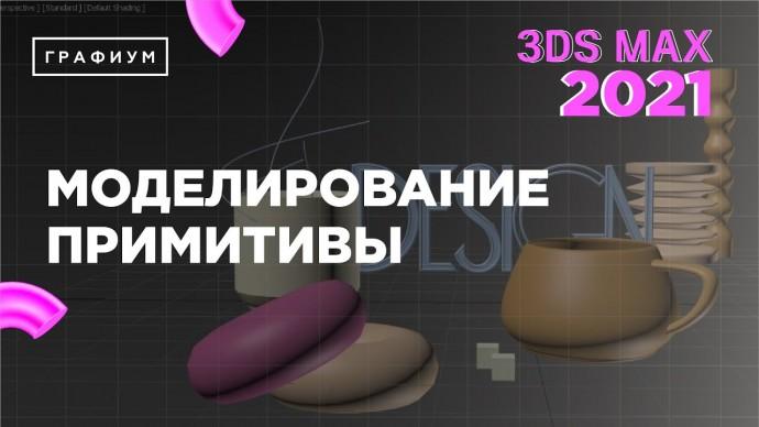 Графика: Примитивы в 3Ds Max | 3Ds Max для начинающих | Урок #0.2 - видео