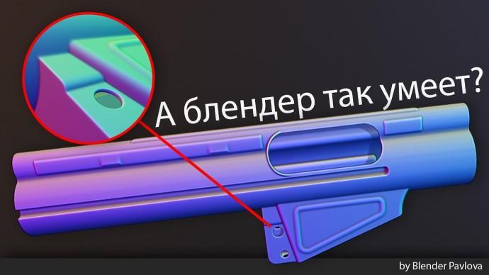 Графика: Quik Tip #1: Как сделать процедурные фаски в Blender? | Procedural bevels in Blender - виде