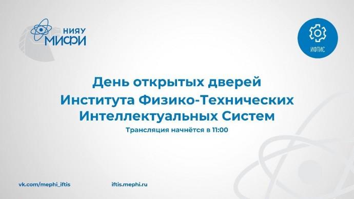 День открытых дверей ИФТИС НИЯУ МИФИ - видео