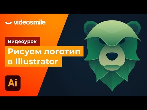 Графика: Рисуем логотип в Adobe Illustrator - видео