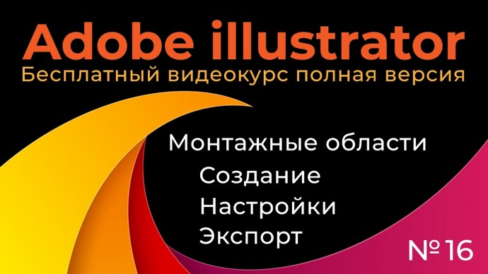 Графика: Adobe Illustrator Полный курс №16 Монтажные области Создание настройки экспорт - видео