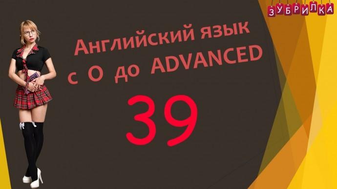 Английский язык: 39. Английский язык с 0 до ADVANCED - видео