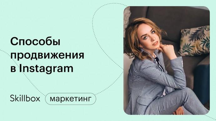 Skillbox: Топовые способы продвижения в Instagram в 2021. Интенсив по маркетингу - видео -