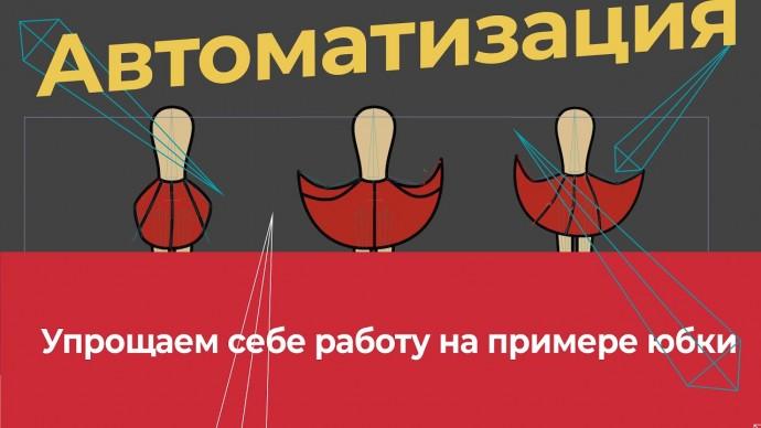 Графика: Автоматизация работы в MOHO на примере юбки - видео
