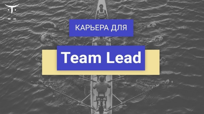 OTUS: Карьера для «Team Lead» - видео -