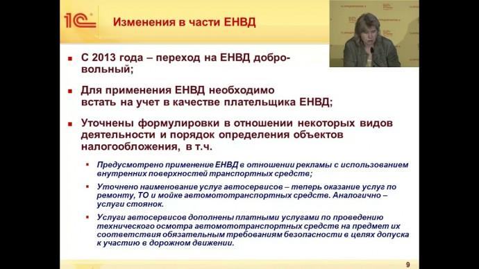 ПБУ: Особенности применения специальных налоговых режимов - видео