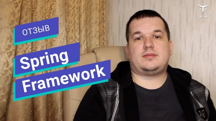 OTUS: Отзыв о курсе «Разработчик на Spring Framework» // OTUS - видео -