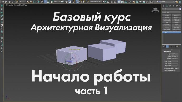 Графика: Начало Работы   Архитектурная визуализация   Базовый курс   Часть 1 - видео