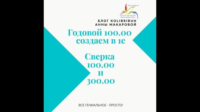 ПБУ: Годовой в 1с плюс сверка 300 00 и 100 00 - видео
