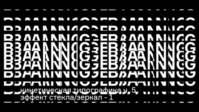 Графика: Кинетическая типографика ч.5 // эффект стекла/зеркал - 1 - видео