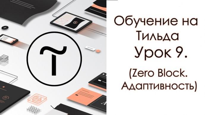 Графика: Обучение на Тильда. Урок 9. (Zero Block. Адаптивность) - видео
