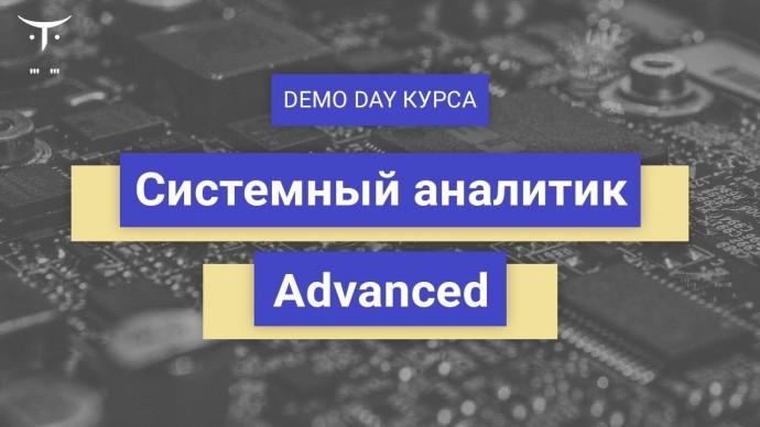 OTUS: Demo day курса «Системный аналитик. Advanced» - видео -