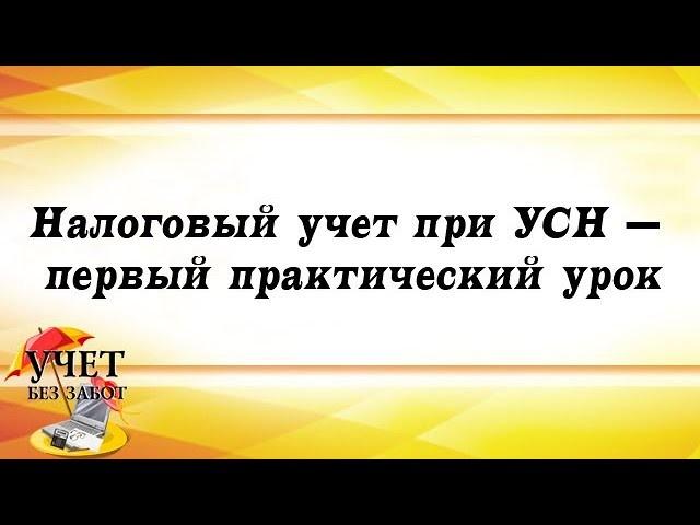 """ПБУ: Первый практический урок курса """"Налоговый учет при применении УСН"""" - видео"""