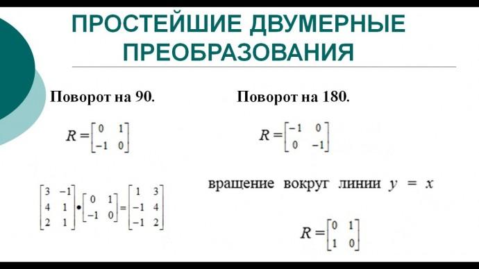 Графика: Видеолекция № 5 часть 1 «Компьютерная геометрия на плоскости» - видео