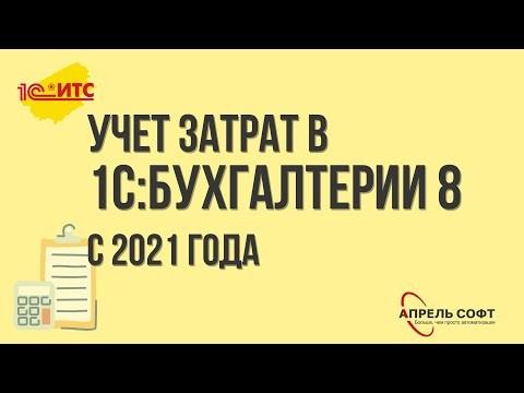 ПБУ: Учет затрат в 1С:Бухгалтерии 8 с 2021 года - видео