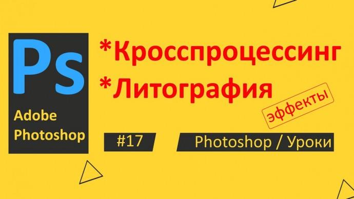 Графика: Photoshop. Урок 17 - эффект кросспроцессинга и литографии - видео
