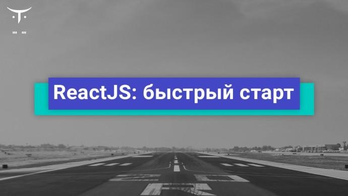 OTUS: Демо занятие курса «React.js Developer» - видео -