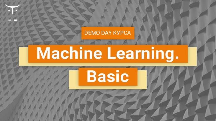 OTUS: Demo Day курса «Machine Learning. Basic» - видео -