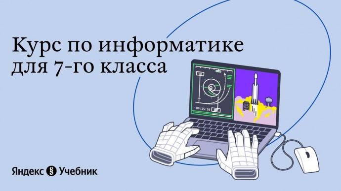 Информатика от Яндекс.Учебника - видео