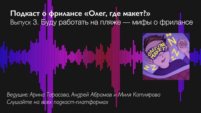 Копирайтер: «Олег, где макет?», выпуск 3. Буду работать на пляже —мифы о фрилансе - видео