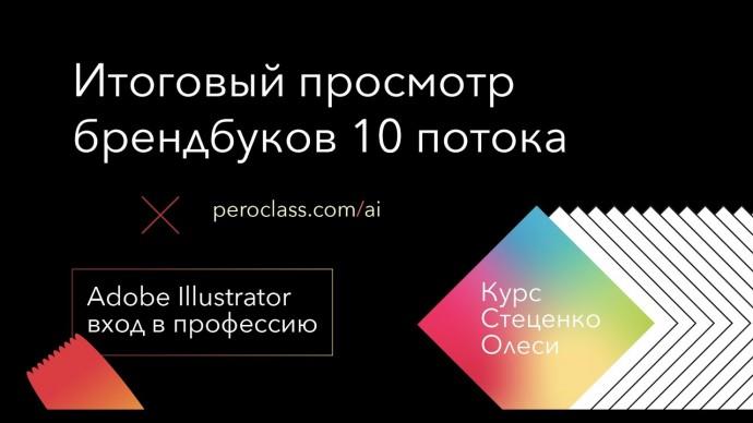Графика: Итоговый просмотр брендбуков 10 потока курса Adobe Illustrator вход в профессию. - видео
