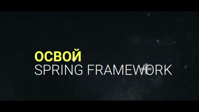 OTUS: Spring Framework | OTUS - видео