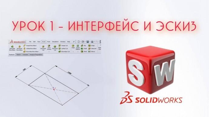 Графика: SolidWorks - Урок #1 (Интерфейс и создание эскиза) - видео