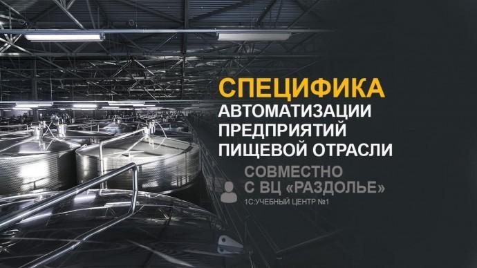 ПБУ: Специфика автоматизации предприятий пищевой отрасли (совместно с ВЦ «Раздолье») - видео