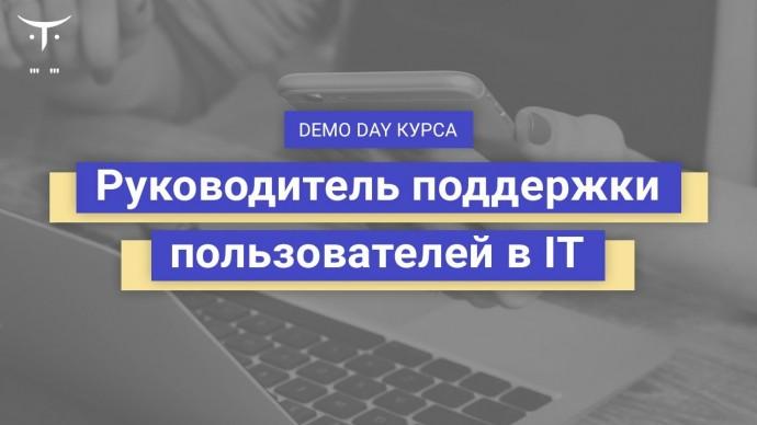OTUS: Demo Day курса «Руководитель поддержки пользователей в IT» - видео -