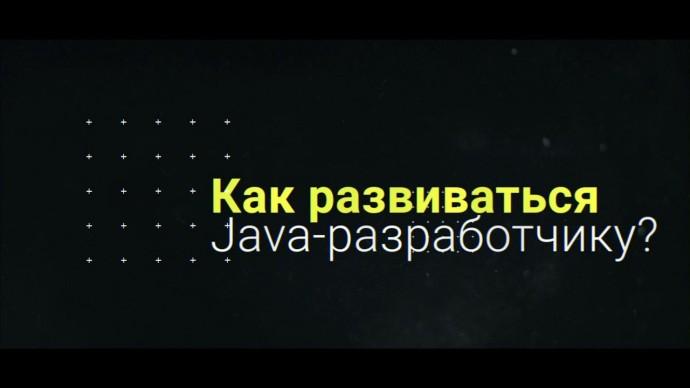 OTUS: Java Developer. Professional   OTUS - видео