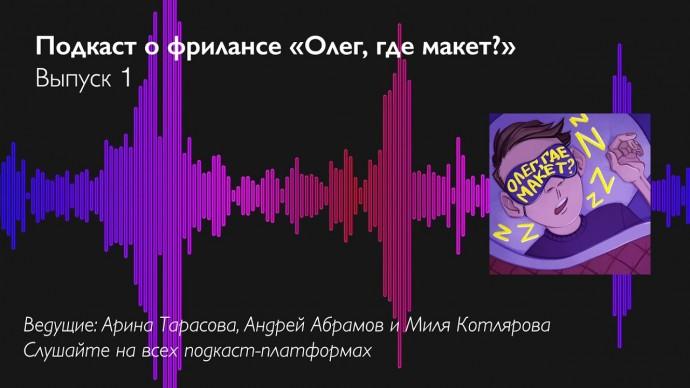 Копирайтер: «Олег, где макет?», выпуск 1. Из найма на фриланс - видео