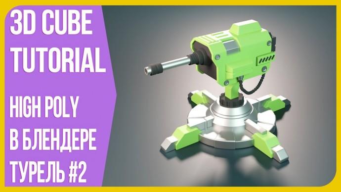 Графика: [High Poly] Боевая Турель в Blender 3D Модель полного пайплайна #2 - видео