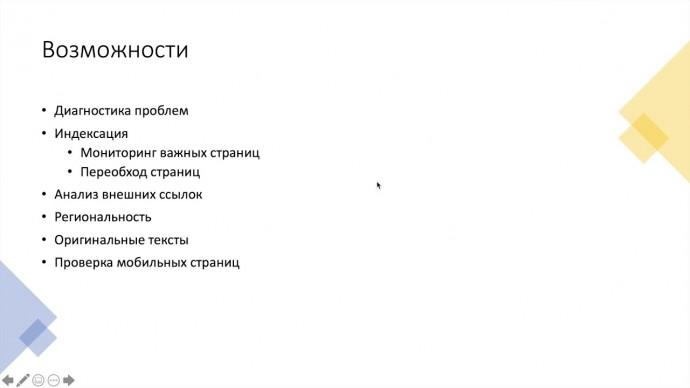 SEO: Часть 6.2. Яндекс.Вебмастер. Инструменты   ALFEROV - видео