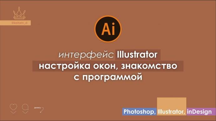 """Графика: ИНТЕРФЕЙС Illustrator CC   """"С НУЛЯ""""   для новичков, как настроить рабочее пространство, окн"""