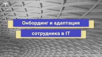 OTUS: Onboarding и адаптация сотрудника в IT // Бесплатный вебинар OTUS - видео -