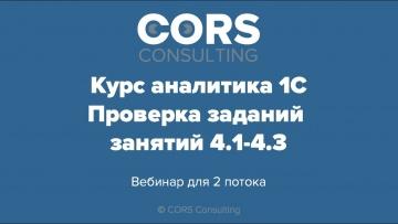 CORS consulting: Курс аналитика 1С. 2 поток. Разбор решенных заданий. 4.1-4.3 - видео